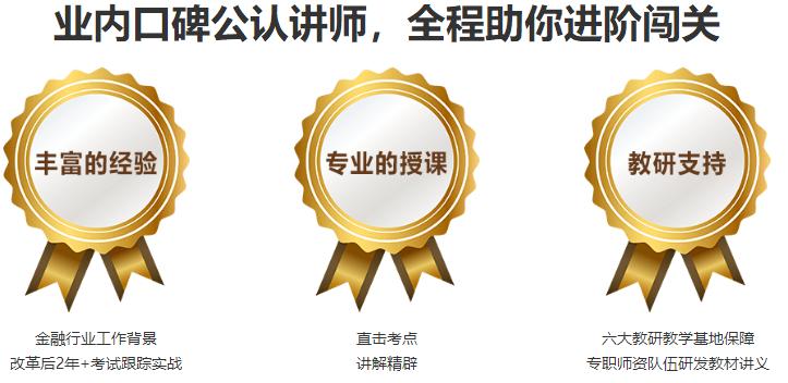 北京基金从业资格考试培训选哪家机构