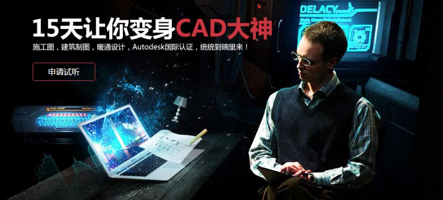 CAD培训