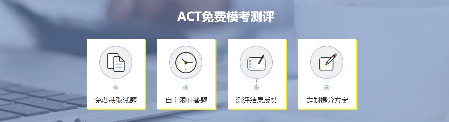 ACT考试培训