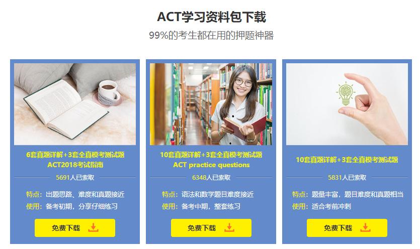 宁波ACT培训学校
