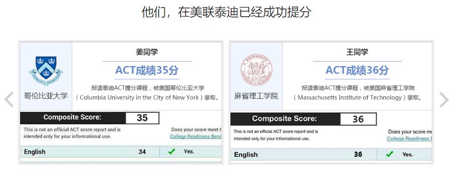 宁波ACT培训机构