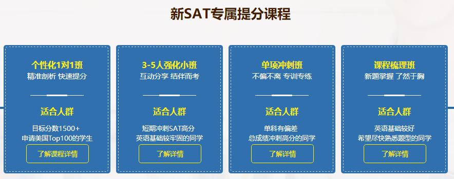 宁波SAT培训机构