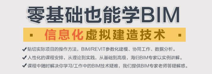 零基础学BIM