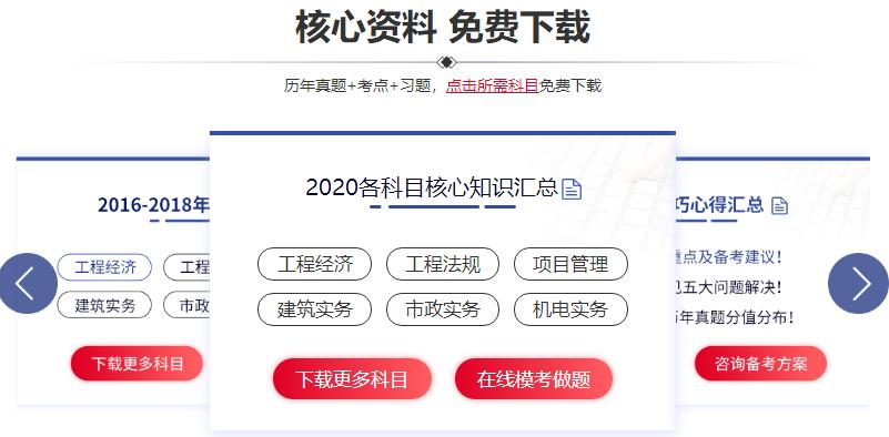2020年一建考试培训中心