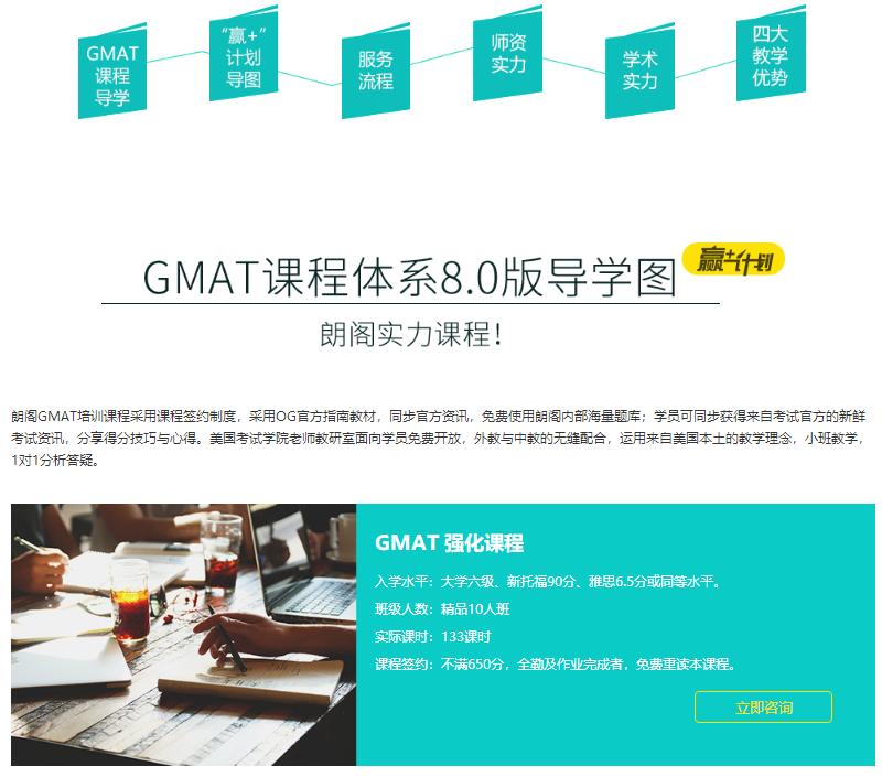 新GMAT课程体系8.0版
