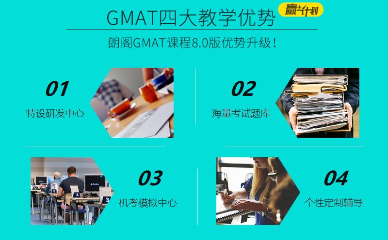 GMAT四大教学优势