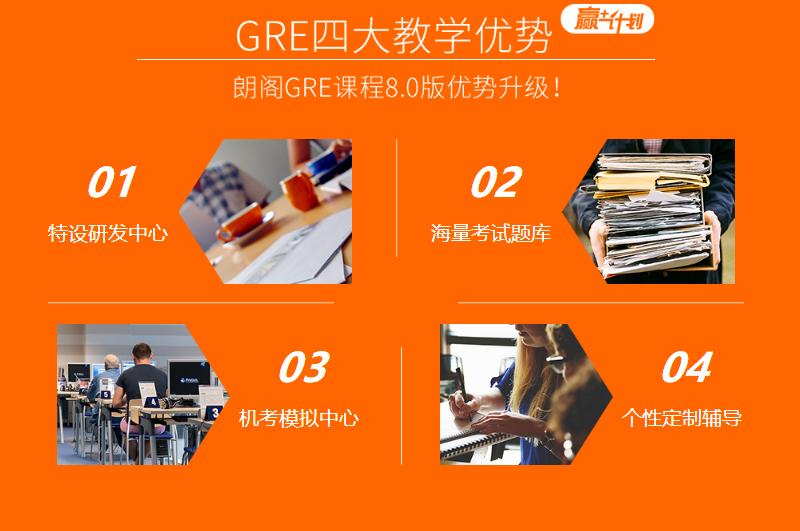 GRE四大教学优势