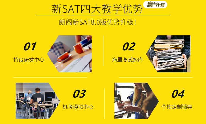 SAT培训课程教学