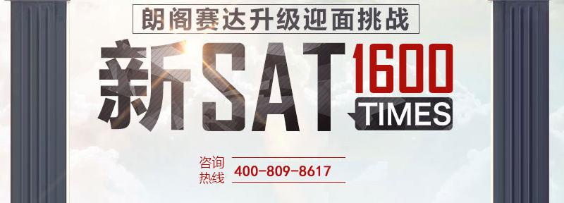 苏州SAT培训