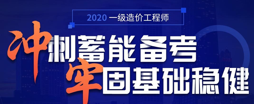 2020年甘肃二级造价师考试准考证打印时间:12.15-12