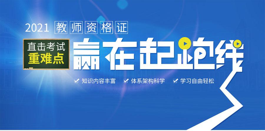 2020年陕西下半年中小学教师资格考试面试公告