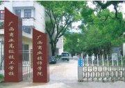 广西商业高级技工学校