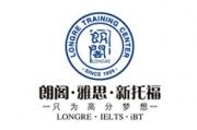 杭州朗阁教育-专注雅思新托福