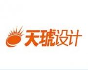 天津天琥室内设计培训学校