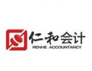 温州仁和会计培训