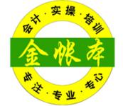 惠州金账本会计培训学校