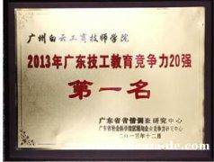 广州白云工商技师学院-机电一体化(机电设备维修与管理方向)(