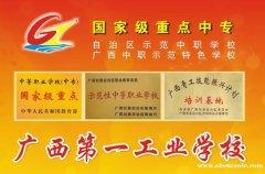 2016年广西第一工业学校招生宣传页