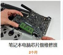 福州笔记本电脑芯片级维修培训