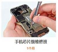 福州手机芯片级维修培训班