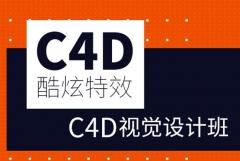 广州C4D作图培训班