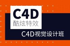南宁C4D培训线上课程