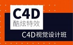 广州c4d网络培训