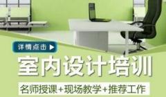 广州室内设计培训班