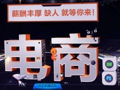 广州电商设计培训班