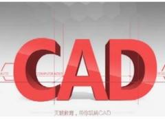 广州CAD制图培训班