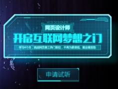 广州网页设计培训班