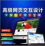 广州Dreamweaver网页制作培训班