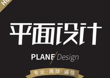广州平面设计培训班