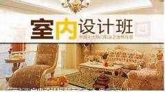 广州室内设计培训(创意班)