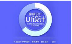广州UI培训