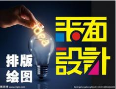 广州平面设计培训