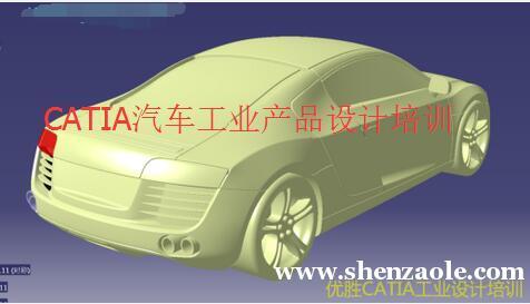 东莞CATIA汽车产品设计培训