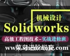 厦门solidworks三维软件培训