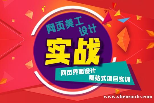 上海网页美工设计培训(直营分校6所,就近入学)