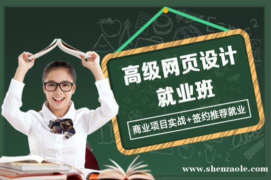 上海高级网页设计就业班