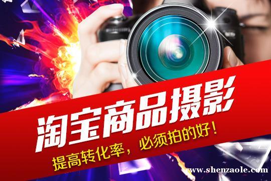 上海淘宝商品摄影培训班(直接分校6所,就近入学)
