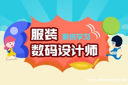 上海数码服装设计培训