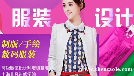 上海手绘服装设计培训