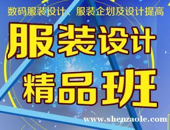 上海服装设计精品班