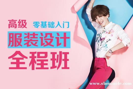 上海高级服装设计师培训
