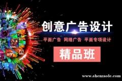 上海创意广告设计精品班