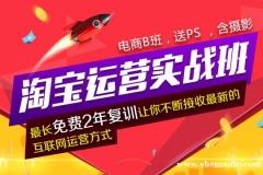 上海淘宝运营培训(直营分校6所,就近入学)