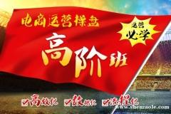 上海电商运营操盘高阶班(直营分校6所,就近入学)