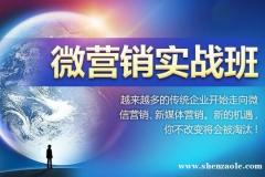上海微营销培训(直营分校6所,就近入学)