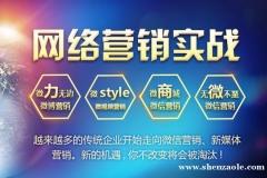 上海网络营销实战班(直营分校6所,就近入学)